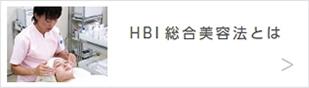 HBI美容総合美容法とは