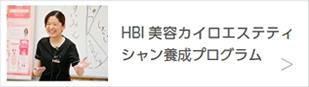 HBI美容カイロエステティシャン養成プログラム