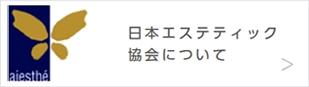 日本エステティック協会とは