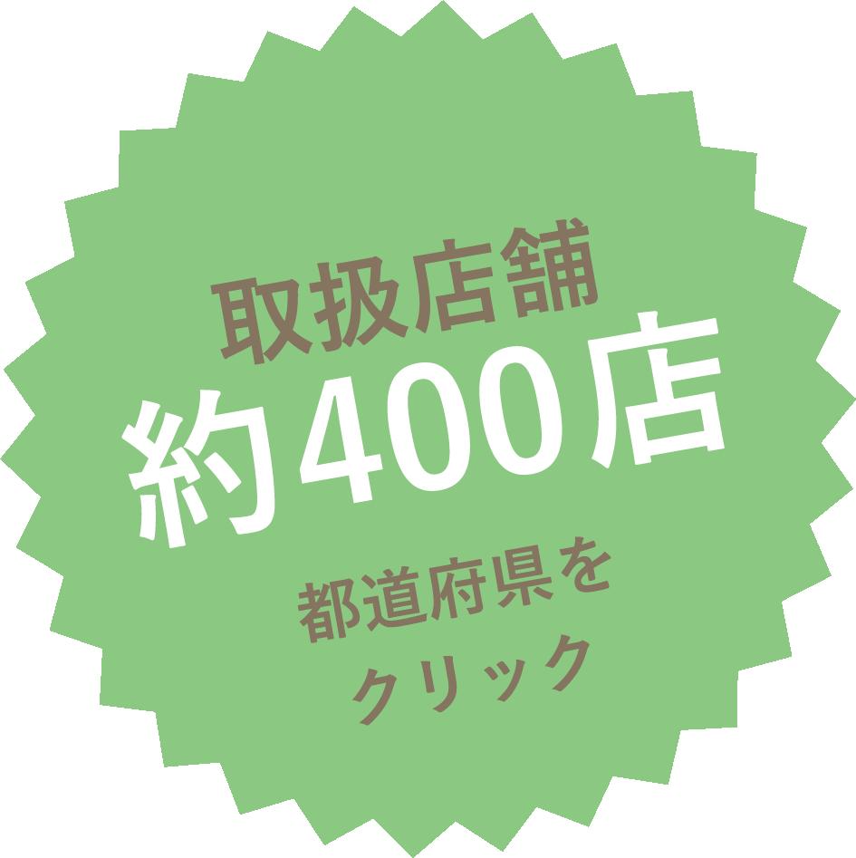 「ハローキティ運動まくら」の取扱店は500店舗