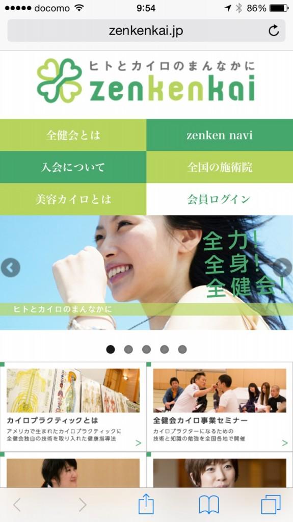 zenkenkai.jpスマホイメージ